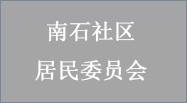 广州市黄埔区穗东街南石市社区居民委员会