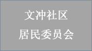 广州市黄埔区文冲街文冲社区居民委员会