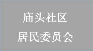 广州市黄埔区穗东街庙头社区居民委员会