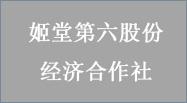 广州市黄埔区大沙街姬堂第六股份经济合作社