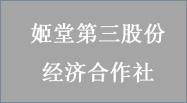 广州市黄埔区大沙街姬堂第三股份经济合作社