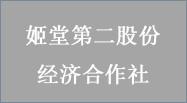 广州市黄埔区大沙街姬堂第二股份经济合作社