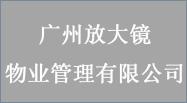 广州放大镜物业管理有限公司