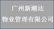 广州新潮达物业管理有限公司