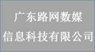 广东路网数媒信息科技有限公司