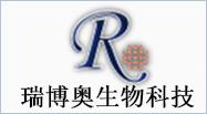 广州瑞博奥生物科技有限公司